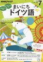 NHK ラジオ まいにちドイツ語 2016年 07月号 雑誌