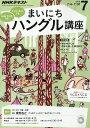 NHK ラジオ まいにちハングル講座 2016年 07月号 [雑誌]