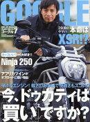 GOGGLE (��������) 2016ǯ 07��� [����]