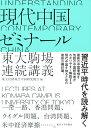 現代中国ゼミナール 東大駒場連続講義 [ 東大社研現代中国研究拠点 ]
