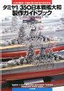 タミヤ1/350日本戦艦大和製作ガイドブック [ Takumi明春 ]