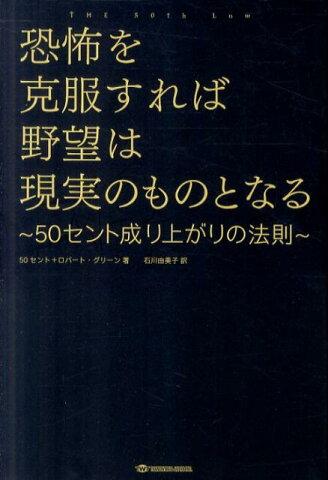 恐怖を克服すれば野望は現実のものとなる 50セント成り上がりの法則 (TWJ books) [ フィフティ セント ]
