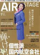 AIR STAGE (���� ���ơ���) 2016ǯ 07��� [����]