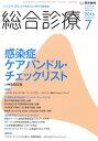 総合診療 2016年 07月号 [雑誌]