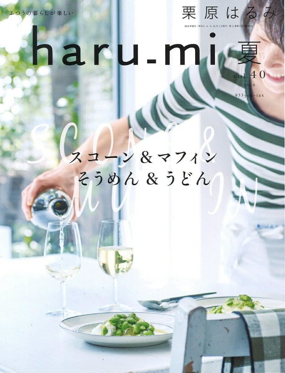 栗原はるみharu_mi(ハルミ)2016年07月号[雑誌]