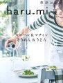 栗原はるみ haru_mi (ハルミ) 2016年 07月号 [雑誌]