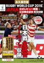 永久保存版 RUGBY WORLD CUP 2019?、 JAPAN 公式レビュー映像+日本戦全試合完全収録 DVD BOOK