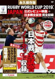 永久保存版 RUGBY WORLD CUP <strong>2019</strong>?、 JAPAN 公式レビュー映像+日本戦全試合完全収録 DVD BOOK