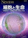 細胞と生命 生物を形づくる精緻な装置の神秘にせまる (ニュートンムック Newton別冊
