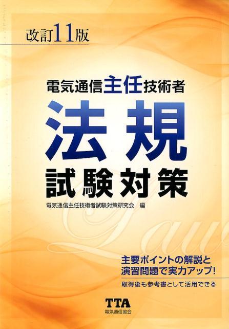 電気通信主任技術者法規試験対策 改訂11版 [ 電気通信主任技術者試験対策研究会 ]