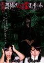 実録!!恐怖の心霊スポット 浜田由梨&涼本めぐみ [ (バラエティ) ]