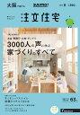 SUUMO注文住宅 大阪で建てる 2016年夏号 [雑誌]