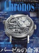 Chronos (����Υ�) ������ 2016ǯ 07��� [����]