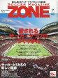 ショッピングサッカー サッカーマガジンZONE 2016年 07月号 [雑誌]