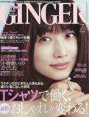 GINGER (���㡼) 2016ǯ 07��� [����]