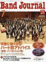 Band Journal (バンド ジャーナル) 2016年 07月号 [雑誌]