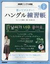 NHK テレビ ハングル講座 書いてマスター!ハングル練習帳 2016年 07月号 [雑誌]