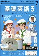 NHK �饸�� ���ñѸ�3 CD�դ� 2016ǯ 07��� [����]