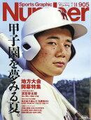 Sports Graphic Number (���ݡ��ġ�����ե��å� �ʥ�С�) 2016ǯ 7/14�� [����]