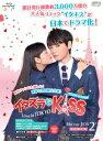 イタズラなKiss〜Love in TOKYO  ブルーレイ BOX2【Blu-ray】 [ 未来穂香 ]