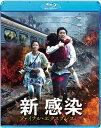 新感染 ファイナル・エクスプレス【Blu-ray】 [ コン・ユ ]