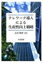 テレワーク導入による生産性向上戦略 (関西学院大学研究叢書)
