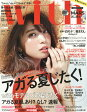 with (ウィズ) 2016年 07月号 [雑誌]