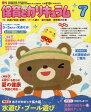 月刊 保育とカリキュラム 2016年 07月号 [雑誌]