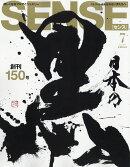 SENSE (����) 2016ǯ 07��� [����]