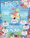 LDK (エル・ディー・ケー) 2016年 07月号 [雑誌]
