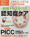 Expert Nurse (エキスパートナース) 2016年 07月号 [雑誌]
