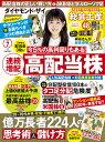 ダイヤモンド ZAi (ザイ) 2016年 07月号 [雑誌]