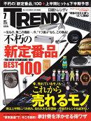 ��ͽ������ TRENDY (�ȥ��ǥ�) 2016ǯ 07��� [����]