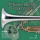 全日本吹奏楽コンクール2015 Vol.2 中学校編2 [ (V.A.) ]