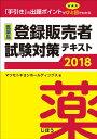 医薬品登録販売者試験対策テキスト2018 [ マツモトキヨシホールディングス ]
