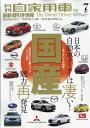 月刊 自家用車 2017年 07月号 [雑誌]
