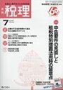 税理 2017年 07月号 [雑誌]