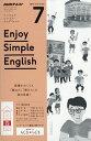 Enjoy Simple English (エンジョイ・シンプル・イングリッシュ) 2017年 07月号 [雑誌]