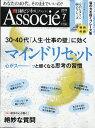 日経ビジネス Associe (アソシエ) 2017年 07月号 [雑誌]