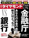週刊ダイヤモンド 2017年 7/22 号 [雑誌](あなたのおカネの味方はどっち!? 金融 庁vs