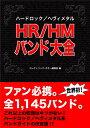HR/HM�o���h��S