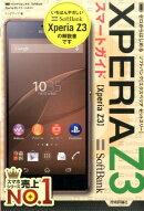���?��Ϥ���� SoftBank Xperia Z3 ���ޡ��ȥ�����