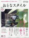 楽天楽天ブックスおとなスタイル 2017年 07月号 [雑誌]