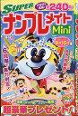 SUPER (スーパー) ナンプレメイト Mini (ミニ) 2017年 07月号 [雑誌]