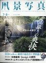 風景写真 2017年 07月号 [雑誌]