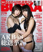 BUBKA (ブブカ) 2017年 07月号 [雑誌]