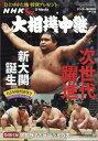 サンデー毎日増刊 NHK G-Media (エヌエイチケイ ジーメディア) 大相撲中継 名古屋場所展