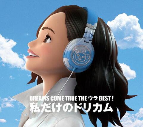 DREAMS COME TRUE THE ウラBEST! 私だけのドリカム [ DREAMS COME TRUE ]