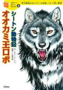 シートン動物記オオカミ王ロボ 野生動物のおどろくべき知恵、そして深い愛情 (10歳までに読みたい世界名作) [ アーネスト・トムソン・シートン ]