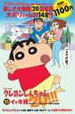 DVD>TVシリーズクレヨンしんちゃん嵐を呼ぶイッキ見20! [ 臼井儀人 ]